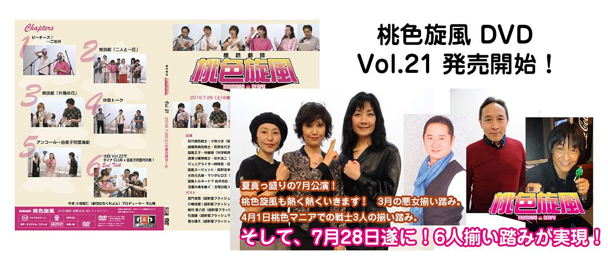 パーマリンク先: 桃色旋風 Vol.21 DVD 通信販売開始しました!